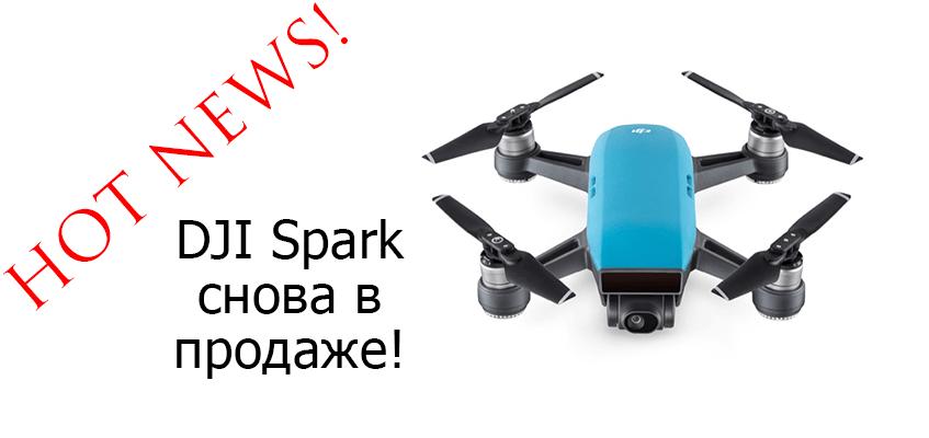 DJI Spark снова в продаже!