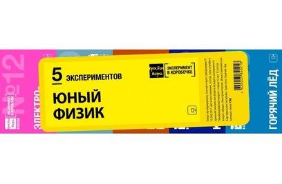 Юный физик. Комплект химических опытов *Эксперимент в коробочке*- exbox-1362