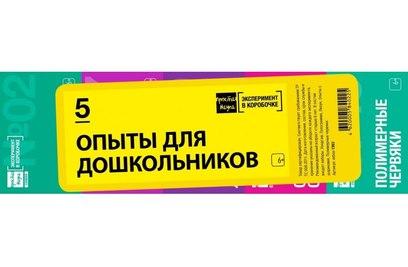 Опыты для дошкольников. Комплект химических опытов *Эксперимент в коробочке* - exbox-1363