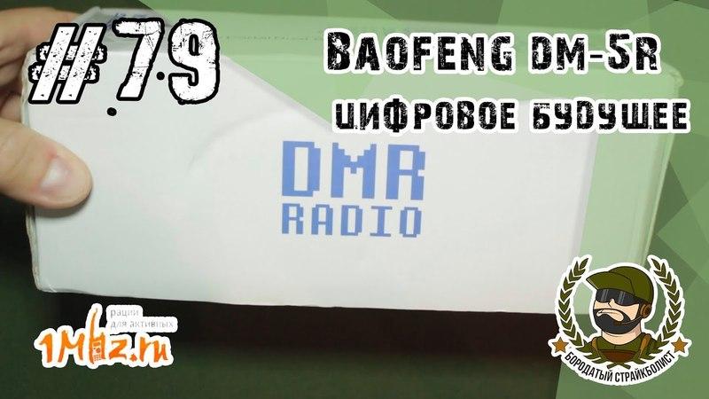 #79 Обзор Baofeng DM-5R - цифровое будущее