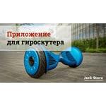 """Гироскутер Smart Balance 10"""" TaoTao APP AutoBalance (New)"""