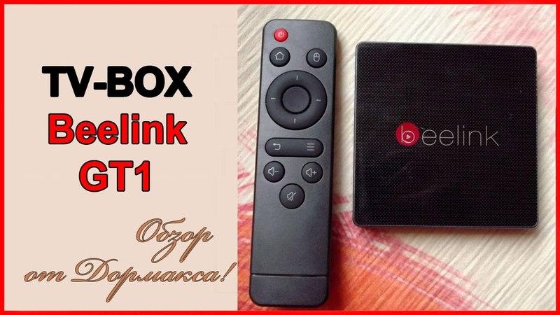 Обзор: Beelink GT1 - отличный ТВ-бокс на 8-миядерном процессоре S912.