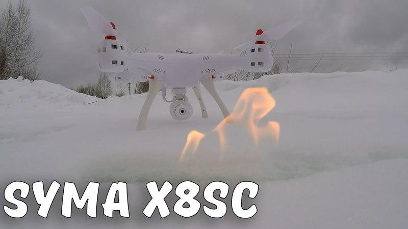 Видео обзор Syma X8SC (от X8SW отличается камерой)