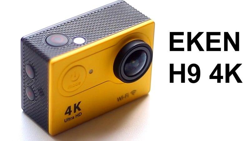 Экшн-камера EKEN H9 4K Ultra HD - анбоксинг, полный обзор, тесты