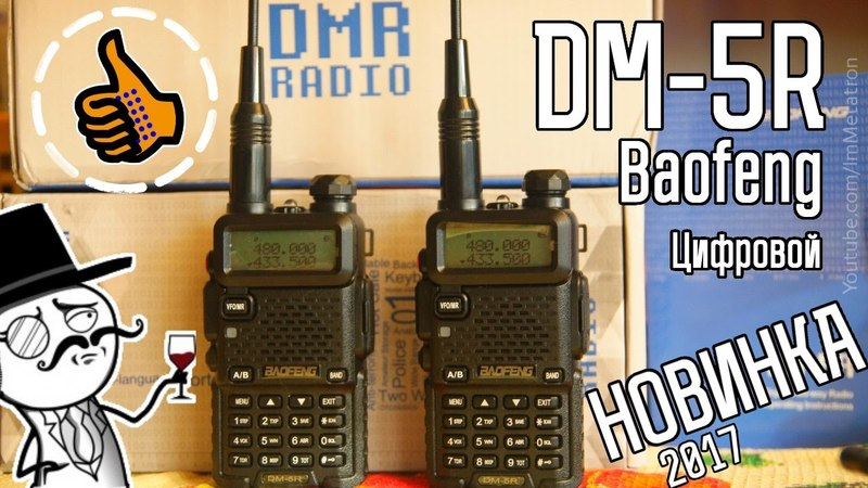 Baofeng DM-5R новая рация DMR + сравнение с Baofeng UV-5R