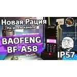 Портативная рация Baofeng BF-A58 (влагозащищенная)