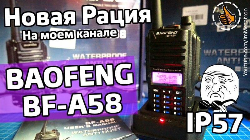 НОВАЯ РАЦИЯ Baofeng BF-A58 Первый взгляд