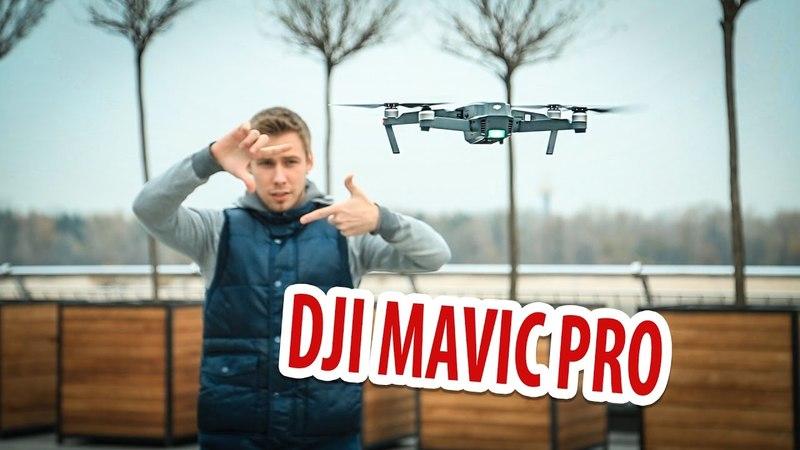 Обзор квадрокоптера DJI Mavic Pro на понятном языке:
