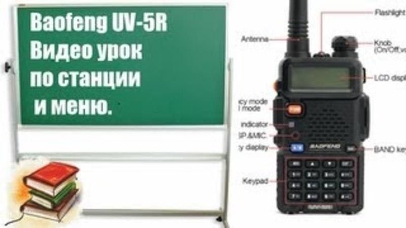 Baofeng UV-5R Урок по радиостанции (Рации) - Видео Инструкция