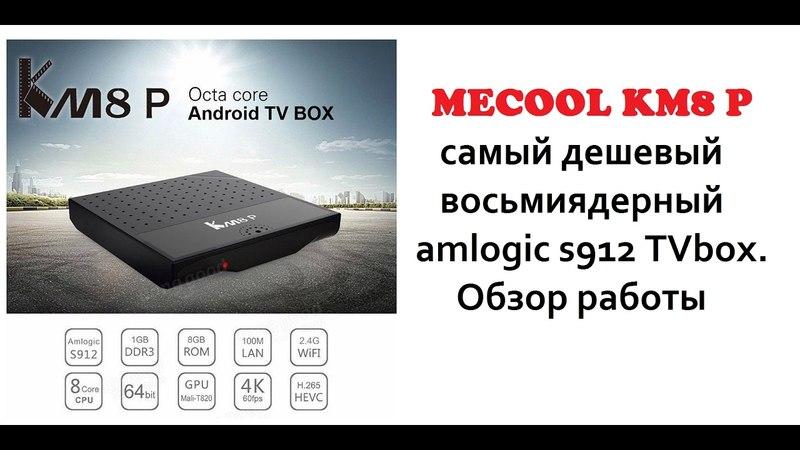 MECOOL KM8 P - самый дешевый восьмиядерный amlogic s912 TV box. Обзор работы