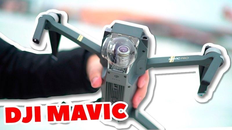 Распаковка, обзор DJI Mavic Pro (Тимур Сидельников)