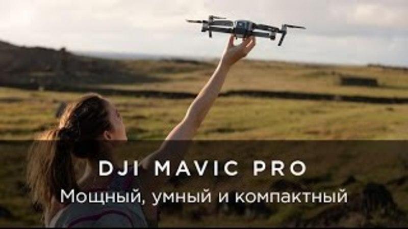 Презентация DJI Mavic с переводом на русский язык