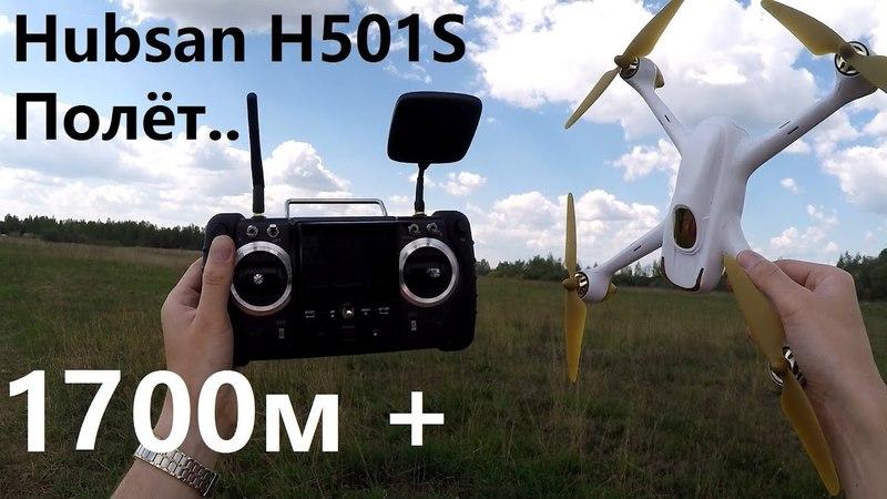 Обзор функций Hubsan H501S Pro (RC Buyer)