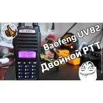 Портативная рация Baofeng UV-82