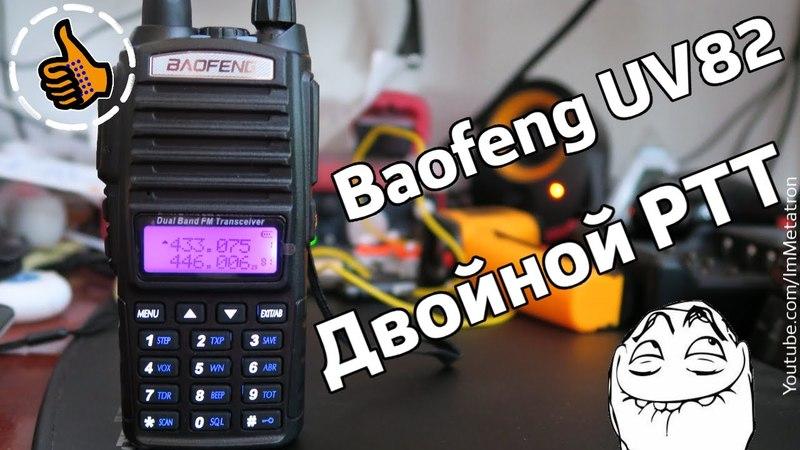НОВАЯ Рация Baofeng UV-82 (UV82) - мини обзор.
