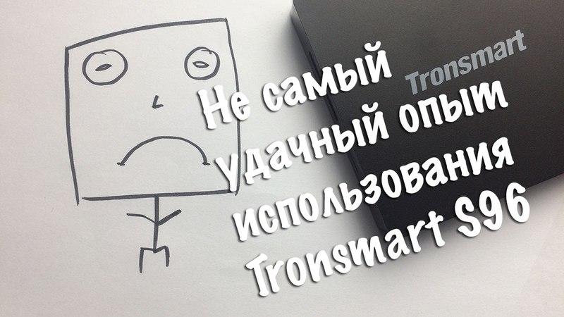 Tronsmart Vega S96 - как мне не повезло или столб нытья