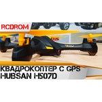 Квадрокоптер Hubsan H507D