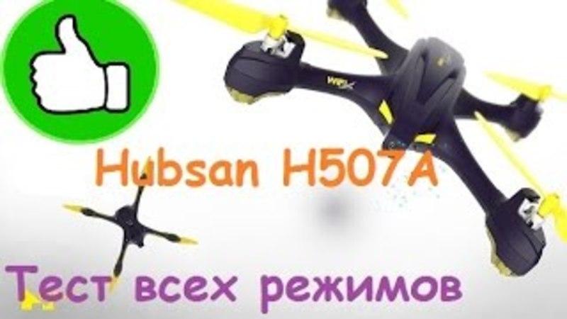 Тест всех режимов полета H507A