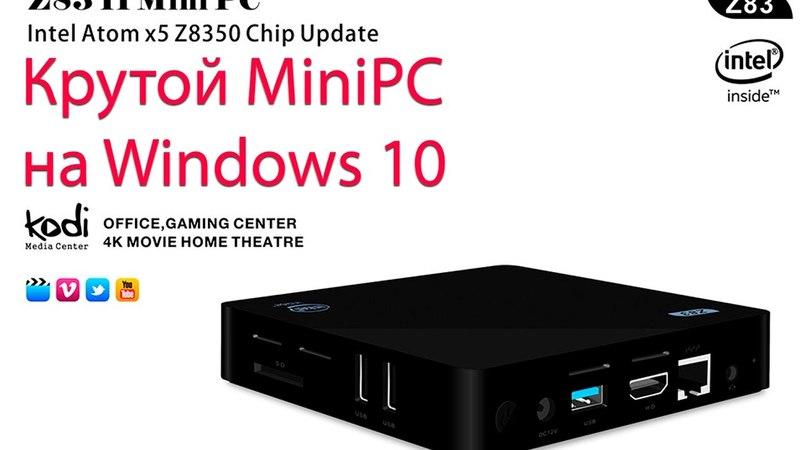 Windows Mini PC Beelink Z83-V 2/32 - купить в Rc-Like ru