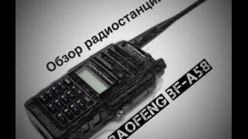 Обзор радиостанции Baofeg BF-A58
