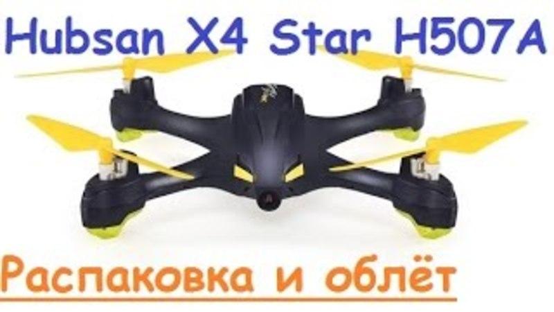 Пользовательский обзор Hubsan H507A