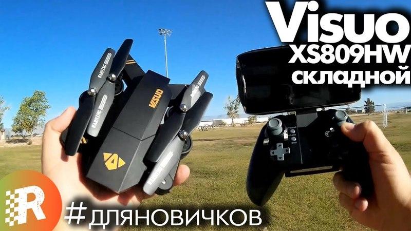 Обзор Visuo XS809HWна русском языке