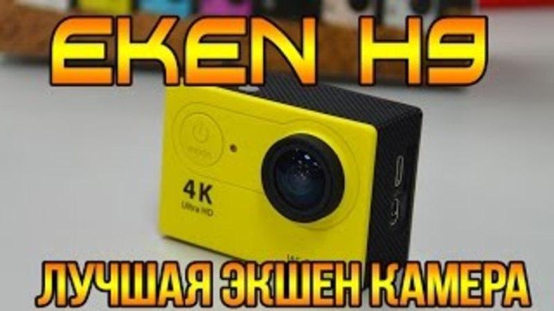 EKEN H9 4k CAM Убийца GO PRO Лучшая экшен камера алиэкспресс