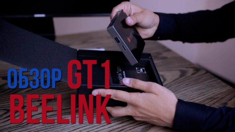 Beelink GT1 - полный обзор ТВ приставки