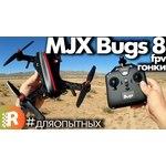 MJX Bugs 8 квадрокоптер