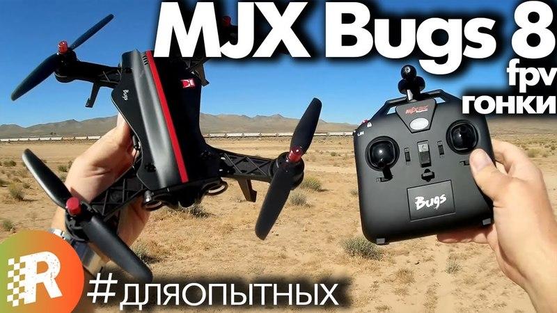 Обзор MJX Bugs 8 на русском языке (комплектация с камерой и монитором)